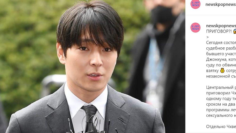 Gwiazdor k-popu skazany za nagrywanie ofiar gwałtów